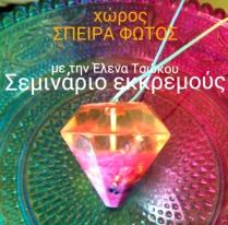 Pendulum Seminar Speira Fotos Elena Tsokou