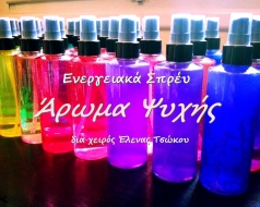 Spray by Elena Tsokou